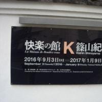 博物館浴(原美術館 篠山紀信展 「快楽の館」)