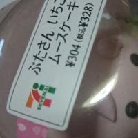 王さまのケーキは(^0_0^)セブンイレブン『 ぶたさん いちごのムースケーキ 』