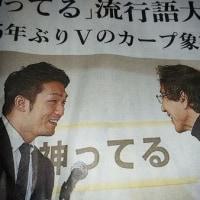 流行語大賞「神ってる」受賞!!