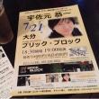 宇佐元恭一さんの大分コンサートへ