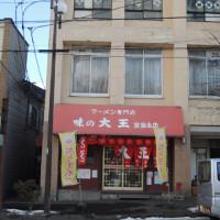 ラーメン専門店 味の大王 室蘭本店
