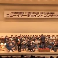 2017年三校合同ニューイヤーコンサート終了