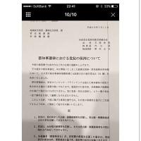 自民党東京都連の文章による縛りは法律に抵触する?