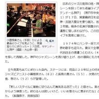 神戸の老舗ライブハウスが閉店 常連客ら惜しむ声/神戸新聞NEXT