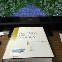 OUJ(放送大学)の旅・心理学探究 (16) ~卒業研究論文発表会~