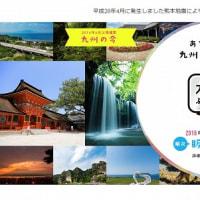 熊本・大分最大70%割「九州ふっこう割」はじまります(ヤマハ・YSP大分)