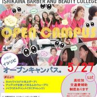 5月27日はオープンキャンパス!!