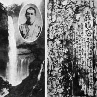 小社会 旧制一高生の藤村操が日光の華厳の滝に身を投じた… / 高知新聞
