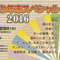 ♬ NHK漫才祭り年末スペシャル2016 ♬