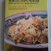 じゃが芋料理から世界を見直す本とのんびりごはん