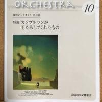 カンブルラン+五嶋みどり+読売日響でコルンゴルト「ヴァイオリン協奏曲」他を聴く