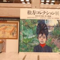 松方コレクション展