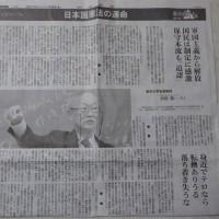 今、日本国憲法を考える時に、、、