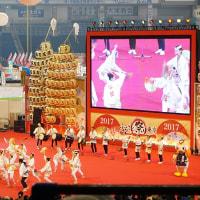 ふるさと祭り2017  東京ドーム