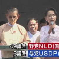 ミャンマー・観光おすすめ人気NO1の国の総選挙が話題