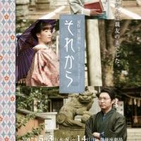 文劇喫茶シリーズ【それから】@小平野生活