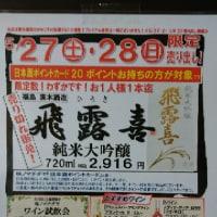 5/27(土)・28(日)店頭チラシ