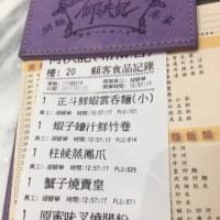 香港 3泊4日 3日目(2) 2017.2月