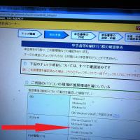 2017確定申告【医療費控除】その2