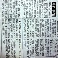 本日の静新朝刊、訃報欄の「隣」。