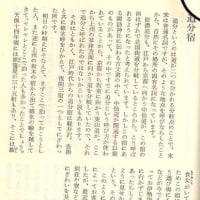追分宿(信濃風土記を読む)
