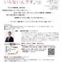 6月3日、大阪・梅田にて「家庭教育支援法案」に関する学習会が行われます。