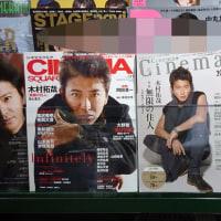 木村拓哉、表紙を飾った映画雑誌の売り上げが激減していた!