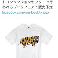 トラTシャツが見たくて@SiriKitコンベンションセンター