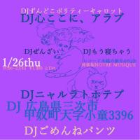 今夜は人生初DJ