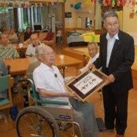 100歳到達者、最高齢者訪問