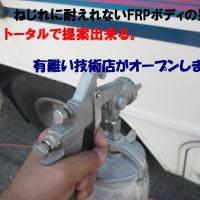 【静電気・電磁波対策が施された日本に無いキャンピングカーを目指す】長距離を旅する車ですから原因は総て断たねばなりません。