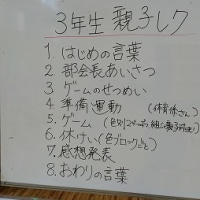11月10日(木) 3年生親子活動