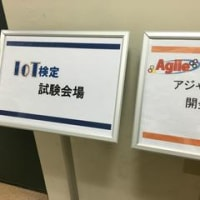 IoT検定受験記