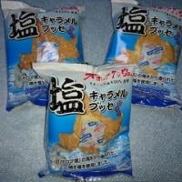 塩キャラメルブッセ