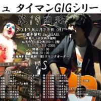 アッシュ タイマンGIGシリーズ 第19回戦