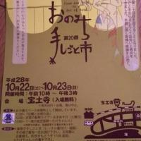 尾道・済法寺と手しごと市