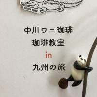 九州にて珈琲教室です