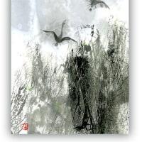 一日一書 1240 飛び立つ鳥・水墨画