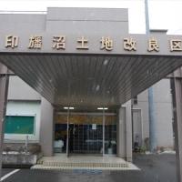 つくば市筑波土地改良区の役員研修に出席しています。