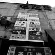 秋田県湯沢市・それぞれの名店街