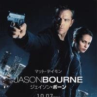 ジェイソン・ボーン/劇場映画