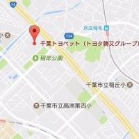 千葉トヨペットさくら祭り2017