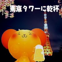 東京タワーに乾杯だにょ!!