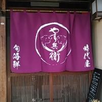 静岡市清水区 『旬海鮮 時代屋 やす兵衛』