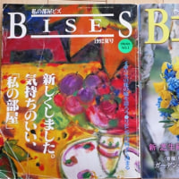 BISESの休刊に想う