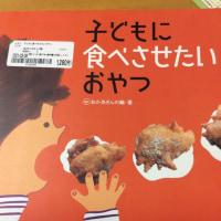 本「子どもに食べさせたいおやつ」があった!