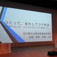県課題研究発表会に本校電子機械科3年生が参加