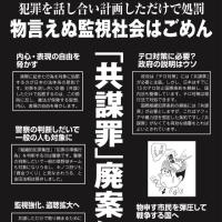共謀罪法案を廃案に〜共同かべ新聞を配信