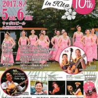 Hula Festival 第10 回フラフェスティバルin ひた in Hita 10th