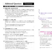 2限目Additional Grammar 解答